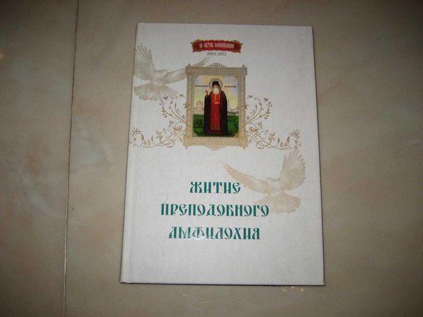 Книга. Житие преподобного Амфилохия / Юбилейное издание