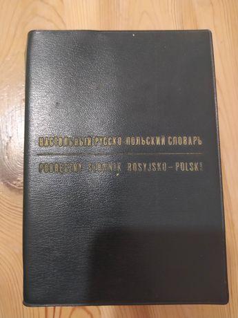 """""""Podręczny słownik rosyjski-polski"""", pod red. J. H. Dworeckiego"""