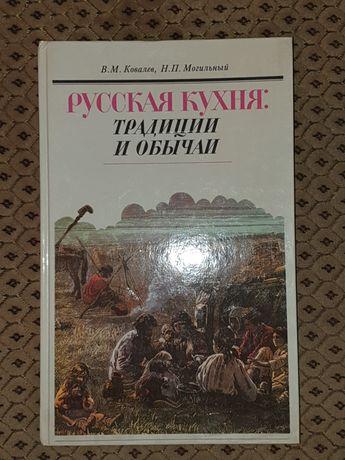Русская кухня. Традиции и обычаи