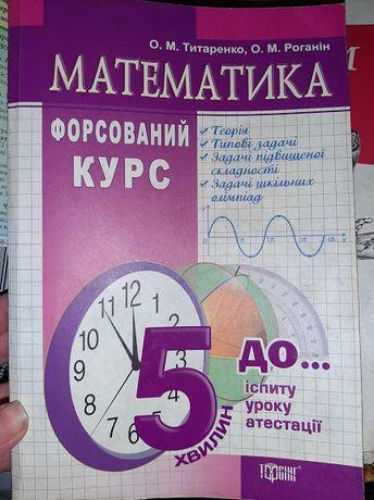 Книга по математике для университетов
