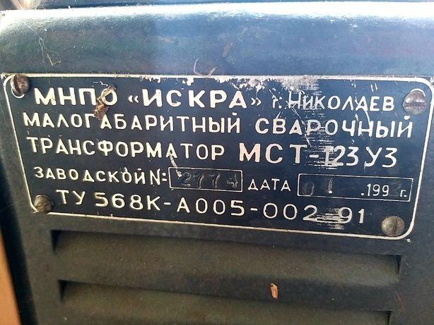 Продам сварочный апарат ИСКРА МСТ-123 УЗ