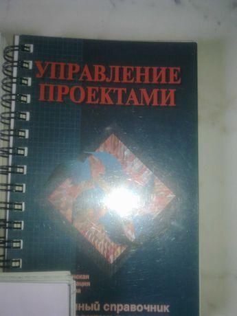 Управление проектами. П.Мартин, К.Тейт. Перев. с англ. 192 с.