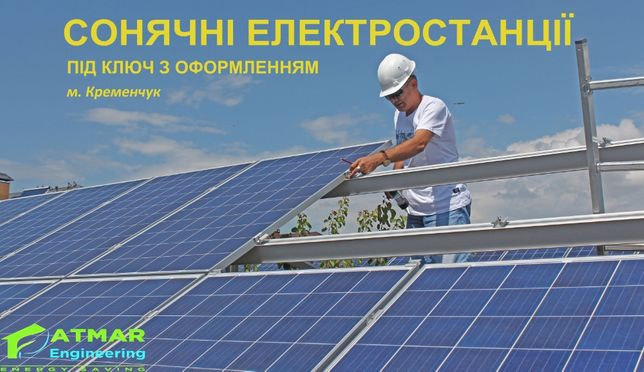 Солнечные электростанции под ключ ЗЕЛЕНЫЙ ТАРИФ 10 кВт