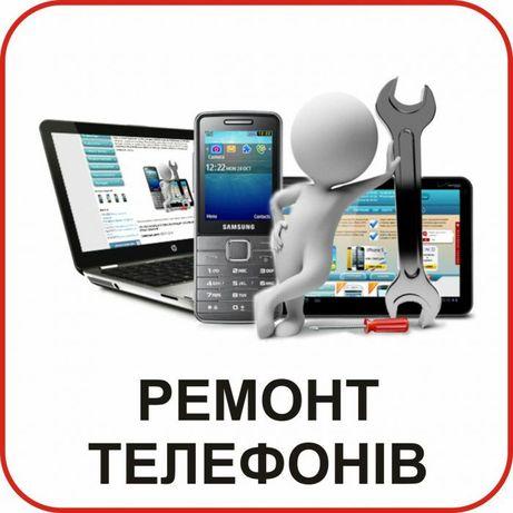 Ремонт мобільних телефонів та планшетів. Продаж та Доставка телефонів!