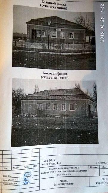 Продам дом в с.Преображенка , Томаковского р-на