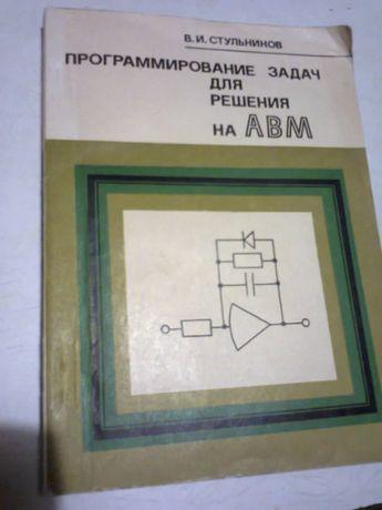 Программирование задач для решения на АВМ - Стульников