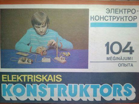 Электро конструктор СССР электрический отличное состояние