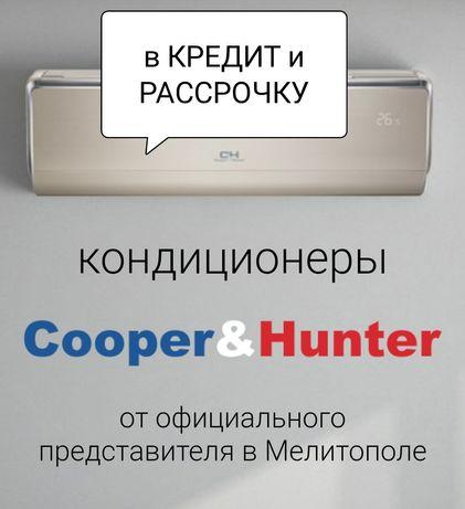 Кондиционеры Cooper&Hunter в Мелитополе. Скидки, кредит и рассрочка!