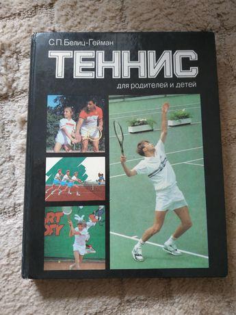 """Книга """"Теннис для родителей и детей"""""""
