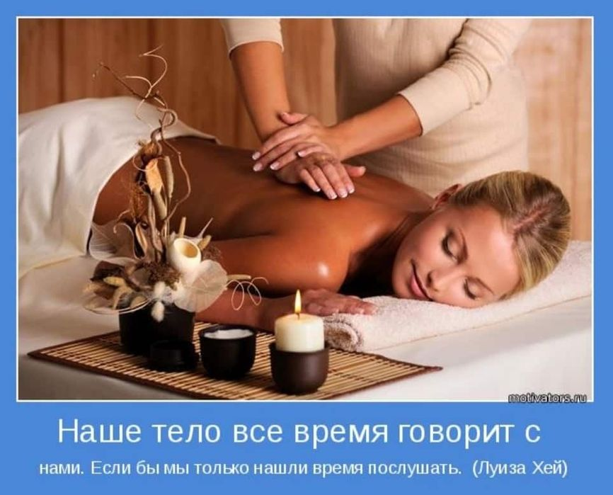 Професійний масаж,Масаж спини... Ужгород - изображение 1