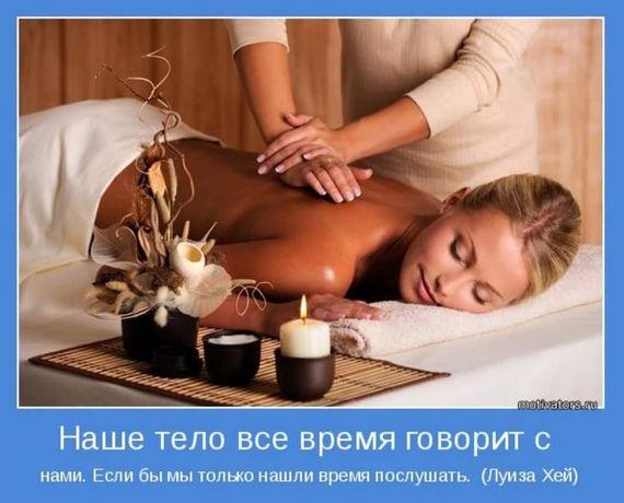 Професійний масаж,Масаж спини...