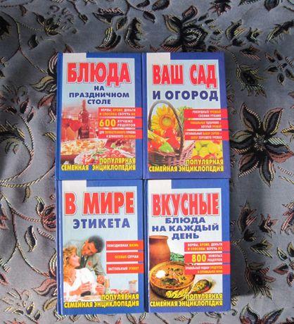 """Книги """"Популярная семейная энциклопедия"""" в 23 томах.(комплект за 250)"""