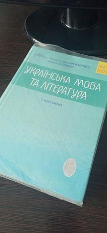 ЗНО. Українська мова та література 2020