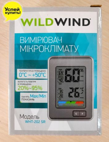 Термогигрометр цифровой Wild Wind WHT 202 Температура