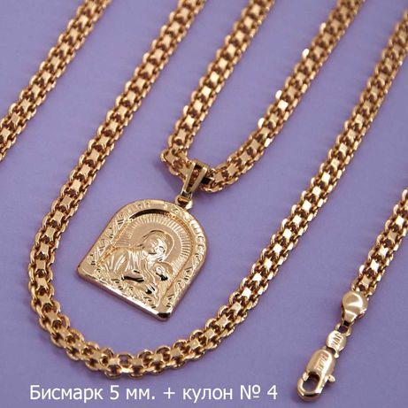 СКИДКА Цепь Бисмарк 5мм+браслет+кулон №4 медицинское золото, позолота