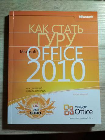 Книга Офис 2010 Microsoft