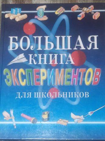 [Продается] книга Большая книга Экспериментов