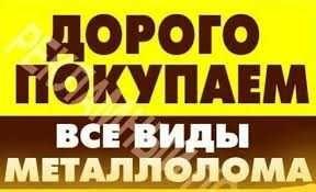 Сдать металлолом. Прием и вывоз металлолома по Николаеву и области.