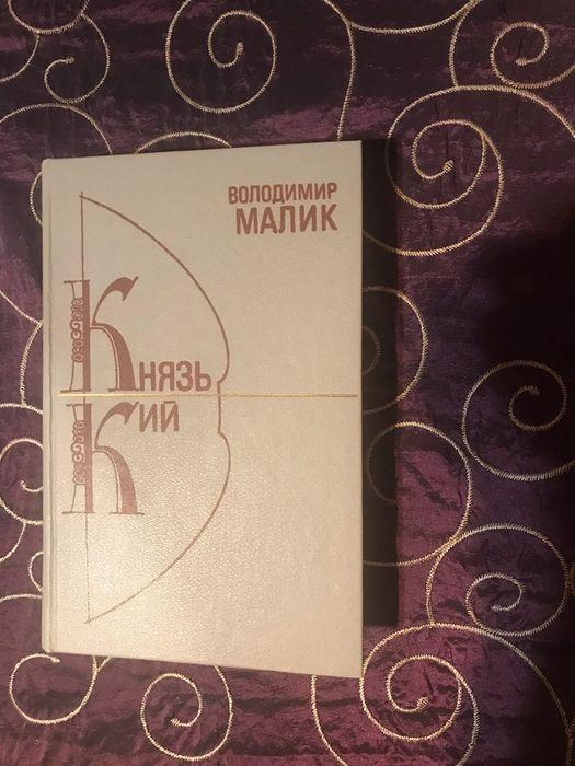 Володимир Малик Князь Кий 1989 год Славянск - изображение 1