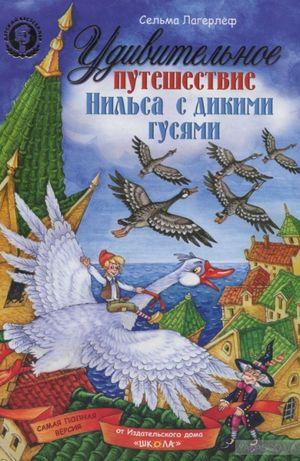 Книга Удивительное путешествие Нильса с дикими гусями