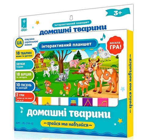 Детский планшет Домашние животные,интерактивный планшет,телефон