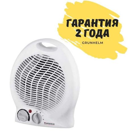 Спиральный тепловентилятор Grunhelm (мощность 1800 - 2000 Вт)