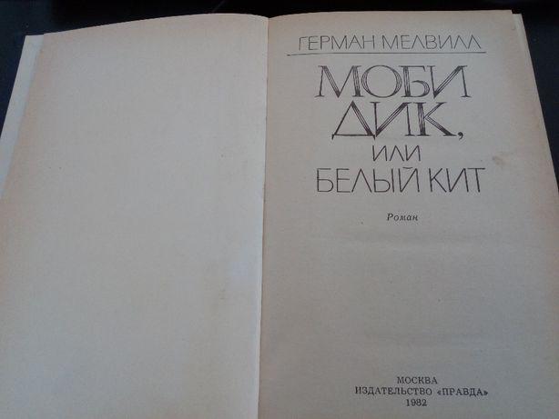 Moby Dik