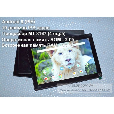 Для игр! Планшет Digiland 10` IPS! 2 Гб. ОЗУ! 32 Гб. ROM! Android 9!