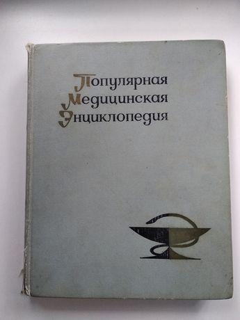 Популярная медицинская энциклопедия, 1968