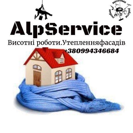 AlpService/Висотні роботи.Утеплення фасадів.