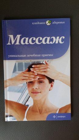 Массаж. Уникальные лечебные приемы. Пер. с англ. Е.Н. Шинкаревой.