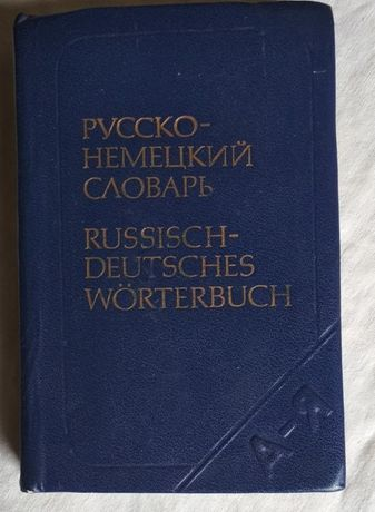 Карманный русско-немецкий словарь, 1982г на 9000 слов