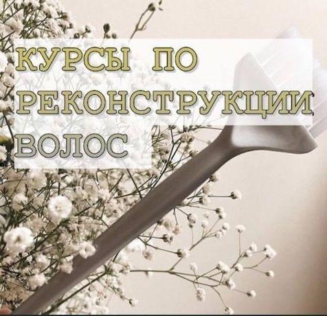 Ботокс ,кератин , нанопластика