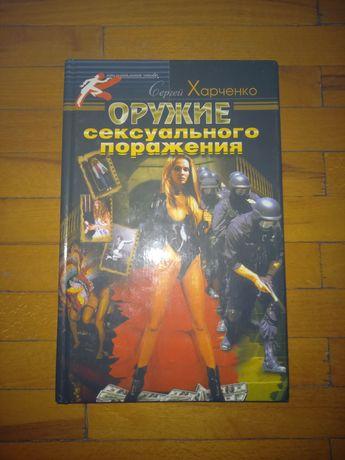 Книга детектив роман Харченко Сергей Оружие сексуального поражения