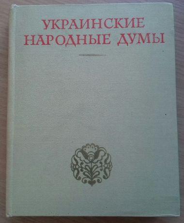 Украинские народные думы Українські народні думи