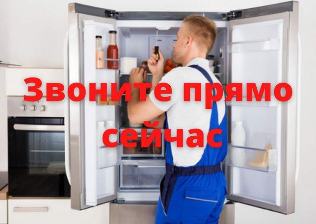 Ремонт холодильников Срочно/ГАРАНТИЯ/КАЧЕСТВО