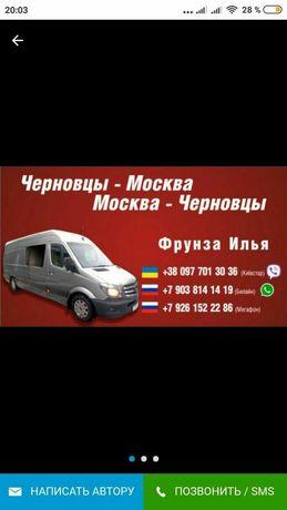 Перевозка пассажиров черновцы-москва