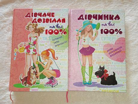 """Книги """"Дівчинка на всі 100%"""" і """"дівчаче дозвілля на всі 100%"""""""