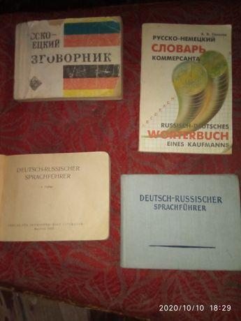 Немецкий язык(словарь и разговорники)