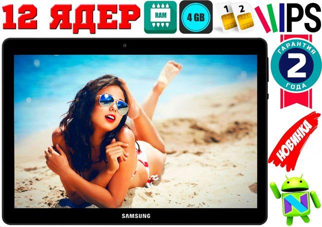 ХИТ планшет телефон Samsung Galaxy TAB NEW, GPS,2Sim,32 GB 12 ядер,