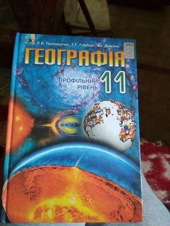 Географія 11 клас книга, профільний рівень . 0.9.5.6.5.2.0.7.0.3 - Свє