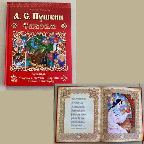 Книга «А.С. Пушкин. Сказки»