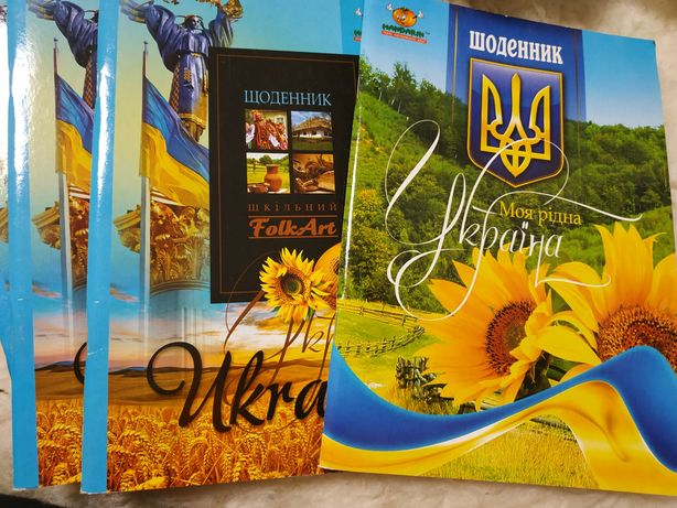 Щоденник Україна