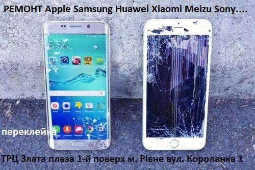 РЕМОНТ техніки Apple Samsung Huawei Xiaomi Meizu Sony та інших брендів