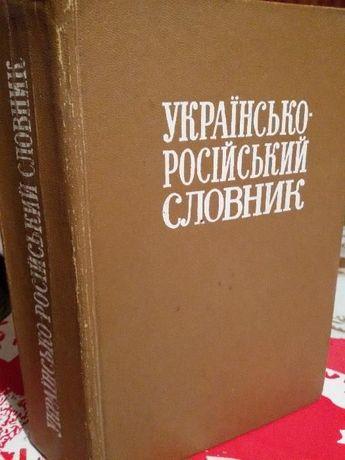 Словарь Украинско-Русский.