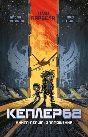книга Кеплер 62 1частина Запрошення