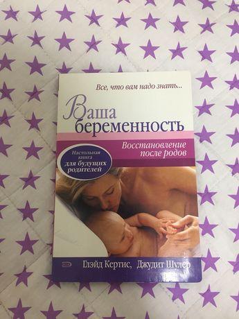 Книга Ваша беременность восстановление после родов