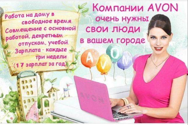 AVON-бесплатная подписка -ПОЛТАВА(вся Украина)