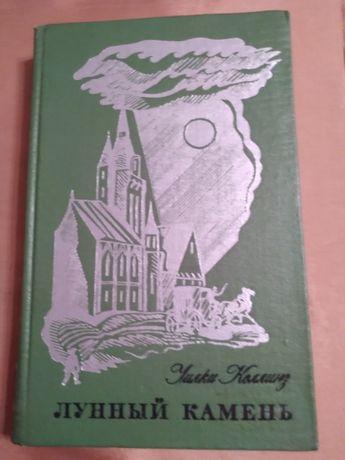 "Книга ""Лунный камень"" Уилки Коллинз."