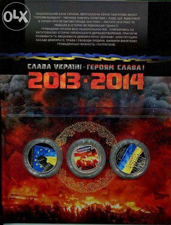 Небесная сотня, Евромайдан, Революция Гідності буклет